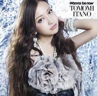 板野友美、初の配信限定シングル「Wanna be now」 Listen Japan