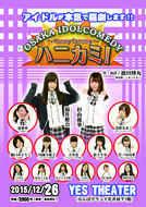 "『OSAKA IDOL COMEDY""ハニカミ〜HoneyComing〜""』"