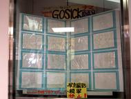 タワーレコード新宿店で開催中の「GOSICK-ゴシック-」ナマ原画展 ListenJapan
