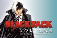 OVA「ブラック・ジャック」新作アフレコをニコ生で生放送 ListenJapan