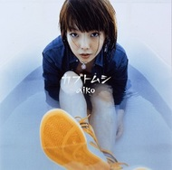 aiko「カブトムシ」ジャケット画像