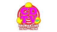 「CDTVスペシャル!年越しプレミアライブ2015→2016」番組ロゴ (c)TBS 「CDTVスペシャル!年越しプレミアライブ2015→2016」番組ロゴ (c)TBS