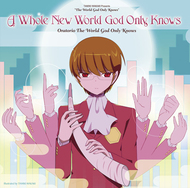 Oratorio The World God only Knows「A Whole New World God Only Knows」ジャケット画像 (C)若木民喜/小学館・落とし神駆け魂隊・テレビ東京 ListenJapan Oratorio The World God only Knows「A Whole New World God Only Knows」ジャケット画像 (C)若木民喜/小学館・落とし神駆け魂隊・テレビ東京 ListenJapan