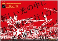 9mm Parabellum Bullet、3rdシングル「新しい光」のポスター(イメージ画像) Listen Japan