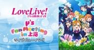 """「ラブライブ!」発のユニット""""μ's""""初の海外単独イベントがライブビューイングで生中継 (C)2013 PROJECT Lovelive! 「ラブライブ!」発のユニット""""μ's""""初の海外単独イベントがライブビューイングで生中継 (C)2013 PROJECT Lovelive!"""