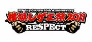 「横浜レゲエ祭2011 RESPECT」第2弾出演者を発表 Listen Japan