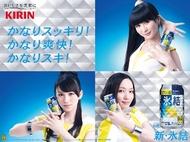 「氷結」シリーズの新CMキャラクターに起用されたPerfume Listen Japan