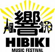 お台場で開催される野外ダンスミュージックフェス<響Music Fes>