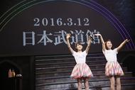 ツアーファイナル公演で初の武道館公演開催を発表したゆいかおり(小倉唯&石原夏織)