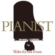 ビル・エヴァンスのトリビュート盤『PIANIST〜ワルツ・フォー・ビル・エヴァンス』