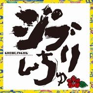 ジブリ・ソングを沖縄テイストにカヴァーしたアルバム『ジブリんちゅ』