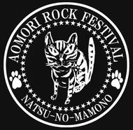 全ラインナップが決定した『AOMORI ROCK FESTIVAL '11 〜夏の魔物〜』