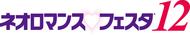 """開催が決定したイベント""""ネオロマンス♥フェスタ12"""" (C)コーエーテクモゲームス All rights reserved. 開催が決定したイベント""""ネオロマンス♥フェスタ12"""" (C)コーエーテクモゲームス All rights reserved."""