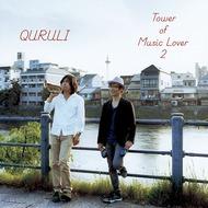 くるり2枚目となるベストアルバム『ベスト オブ くるり/TOWER OF MUSIC LOVER 2』