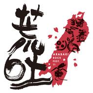 8月開催が決定し改めて出演者を発表した『ARABAKI ROCK FEST.11』