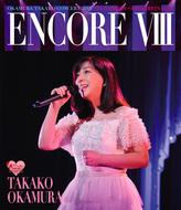 "Blu-ray『ENCORE VIII OKAMURA TAKAKO CONCERT 2015 ""T's GARDEN ~渋谷公会堂 FINAL~""』"