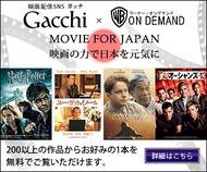 映画特化型SNSサイト【Gacchi】が映画による震災復興応援活動をスタート
