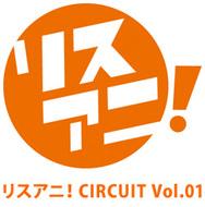 7月8日(金)に開催される「リスアニ!CIRCUIT Vol.01」