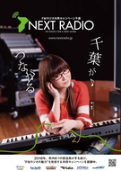 「FMラジオ共同キャンペーン千葉 NEXT RADIO」ポスター