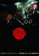 DVD『おまけのいちにち(闘いの日々)TOUR 初日 in TOKYO』