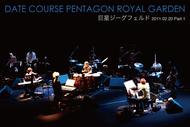 ビッグ・バンドDCPRGの配信アルバム『巨星ジーグフェルド 2011.02.20 Part.1』