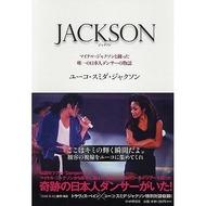 マイケルのバックダンサーを務めた奇跡の日本人ダンサーの著書「JACKSON」
