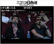 『攻殻機動隊S.A.C. SOLID STATE SOCIETY 3D』上映会の模様 ListenJapan