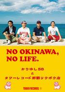 店舗限定オリジナルポスター「NO OKINAWA,NO LIFE.」