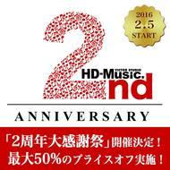 「HD-Music. 2周年大感謝祭」