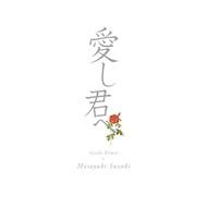 鈴木雅之のソロ25周年記念カヴァーシングル「愛し君へ」 Listen Japan
