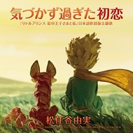 松任谷由美「気づかず過ぎた初恋」ジャケット画像