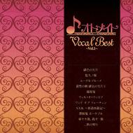 『オトメイト Vocal Best 〜Vol.1〜』ジャケット画像 (C)IDEA FACTORY 『オトメイト Vocal Best 〜Vol.1〜』ジャケット画像 (C)IDEA FACTORY