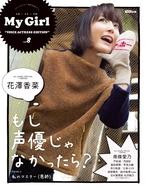 """花澤香菜が起用されている、「My Girl vol.8""""VOICE ACTRESS EDITION""""」表紙画像"""