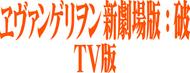 「TV版」と銘打たれたタイトル、劇場版とどのような違いがあるのかも興味深い (C)カラー 「TV版」と銘打たれたタイトル、劇場版とどのような違いがあるのかも興味深い (C)カラー