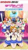 劇場版『ラブライブ! The School Idol Movie』の挿入歌2曲のアニメカラオケが本日より配信スタート (C)2013 プロジェクトラブライブ! 劇場版『ラブライブ! The School Idol Movie』の挿入歌2曲のアニメカラオケが本日より配信スタート (C)2013 プロジェクトラブライブ!