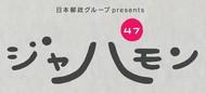 『日本郵政グループ presents ジャパモン』2月21日放送に嵐・松本潤出演 (c)TFM 『日本郵政グループ presents ジャパモン』2月21日放送に嵐・松本潤出演 (c)TFM