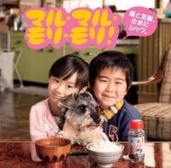 幅広い世代から人気を集めた「マル・マル・モリ・モリ!」を歌う芦田愛菜ちゃんと鈴木福くん