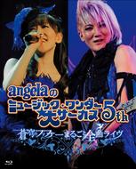 7月6日にリリースされた、ライヴBD&DVD「angelaのミュージック・ワンダー★大サーカス5th 〜蒼穹のファフナー まるごと全曲ライヴ!!〜」