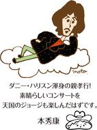 『GEORGE FEST』発売に寄せ、漫画家本秀康氏のイラスト&コメント公開