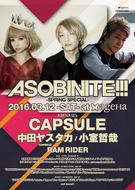 『ASOBINITE!!! - SPRING SPECIAL -』