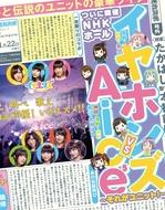 「イヤホンズ vs Aice5~それがユニット!~NHKホール公演」Blu-rayジャケット