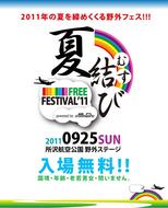 『夏結びFREE FESTIVAL'11』の開催が決定
