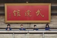 ツアー最終日、初の武道館公演を行うTHE BAWDIES