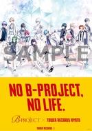 「NO B-PROJECT, NO LIFE.」スペシャル・コラボポスター