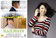 映画『RAILWAYS』第2弾でも主題歌を担当する松任谷由実 Listen Japan