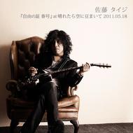 佐藤タイジ 『自由の証 春号』 at 晴れたら空に豆まいて 2011.05.18」 Listen Japan