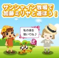人気mixiアプリ<サンシャイン牧場>と加藤ミリヤがコラボ Listen Japan