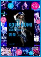 倖田來未『倖田來未LIVE DVD SINGLES BEST』青盤 Listen Japan
