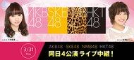 ニコニコ生放送『AKB48  SKE48  NMB48  HKT48 同日4公演生中継』