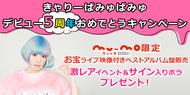 「きゃりーぱみゅぱみゅデビュー5周年おめでとうキャンペーン」